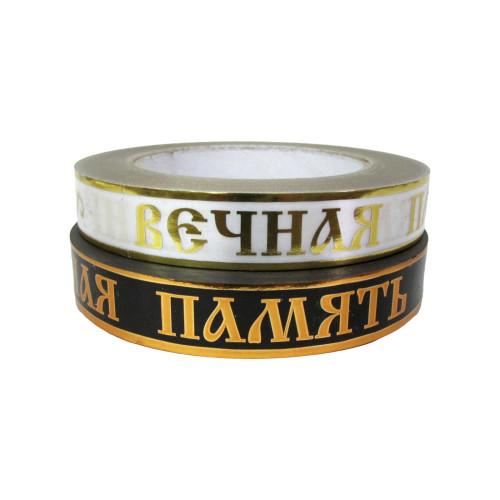 Лента (2см х 50м) 75 руб.шт